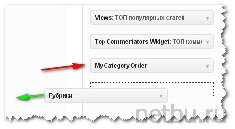 Виджет My Category Order