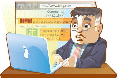 Активное ведение блога