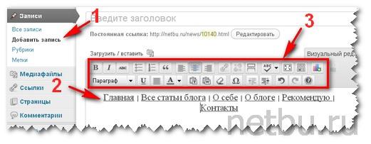 Внутренняя перелинковка сайта