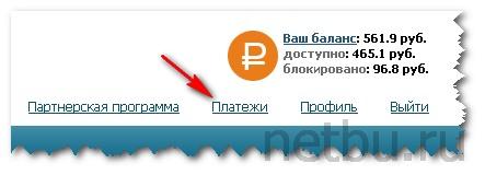 Пополнение баланса GoGetLinks для покупки ссылок для сайта