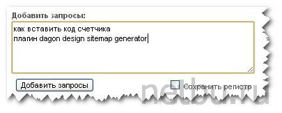 Проверить позиции сайта в поисковиках