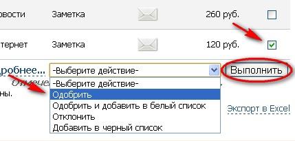 Выполнить заказ на покупку ссылки в ГоГетЛинк (ГГЛ)