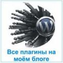 Все плагины на моем блоге