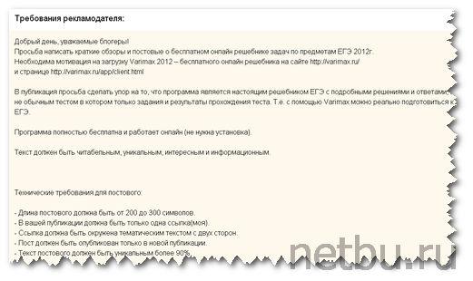 Blogun - пример заявки Вконтатке