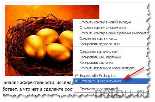Расширение Гугл Хром - фото для Вконтакте