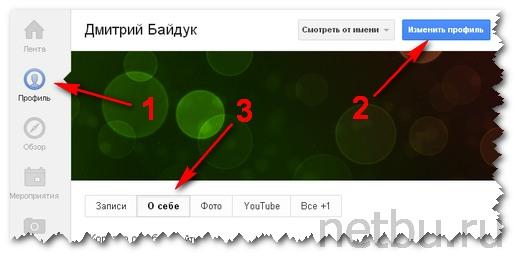 Изменить профиль в Google+