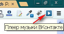 Плеер музыки в Google Chrome для Вконтакте