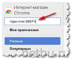 Поиск плагинов Chrome