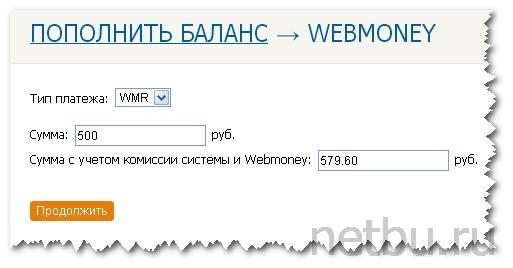 Пополнить баланс в Ротапост через Webmoney