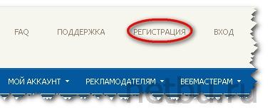 Регистрация в Rotapost
