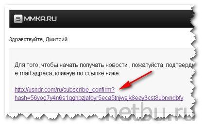 SMMKA-ru - подтверждение регистрации