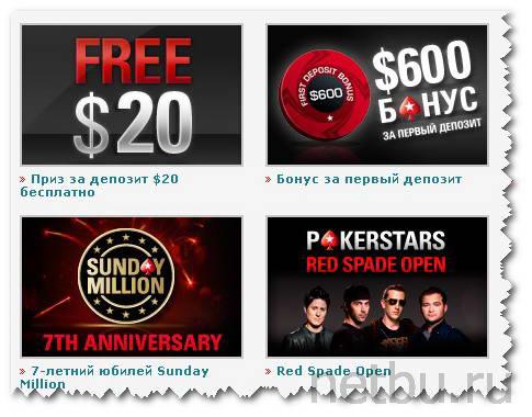 Специальные предложения заработать на PokerStars