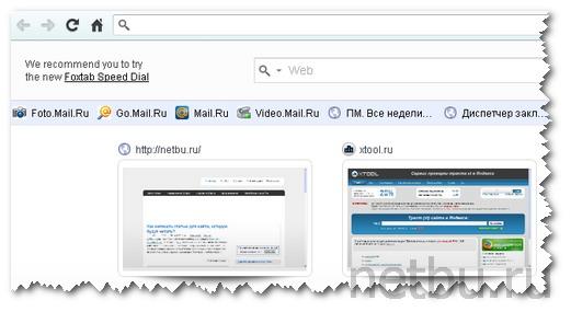 Дополнение Гугл Хром Speed Dial