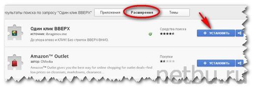 Установить плагин Google Chrome