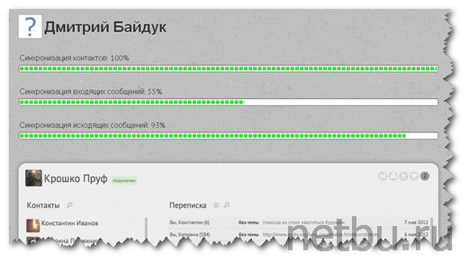 Синхронизация VKontakte Offline