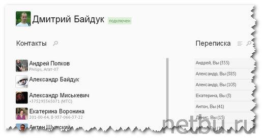 VKontakte Offline - расширение в Google Chrome