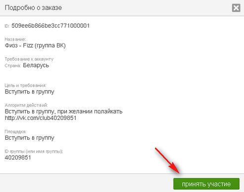 Socialtools - подробно о работе Вконтакте