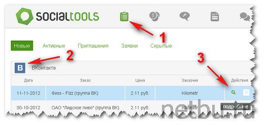 Socialtools - задания Вконтакте