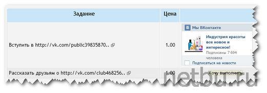 Биржа ссылок вконтакте