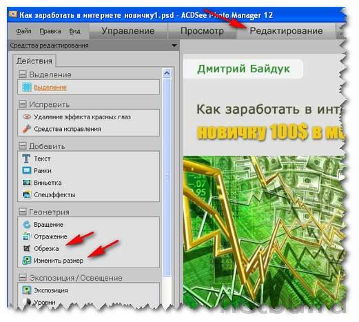 Оптимизация картинок, изображений и фото в ACDSee
