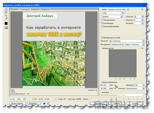 Оптимизация изображение в Фотошоп