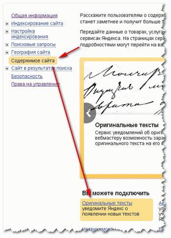 Оригинальные тексты - защита от копирования на сайте