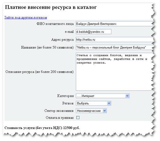 Платное внесение ресурса в каталог