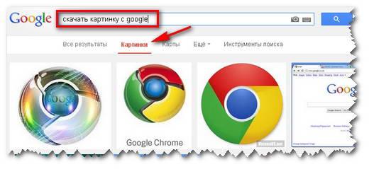 Поиск картинок Google