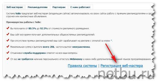 Регистрация вебмастера в Nolix (Ноликс)