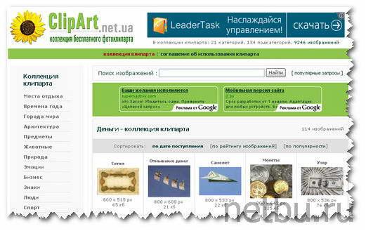 clipart.net.ua - бесплатная коллекция клипарта
