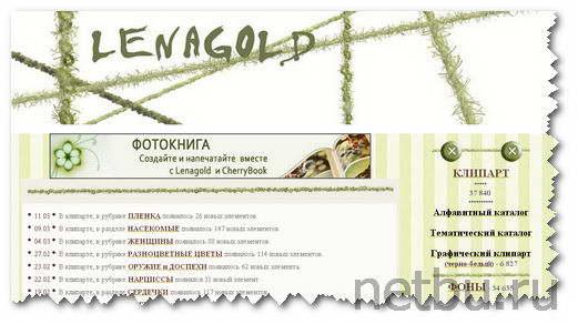 lenagold.ru - база качественных картинок и фонов