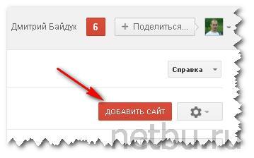 Добавить сайт в Google Webmasters Tools