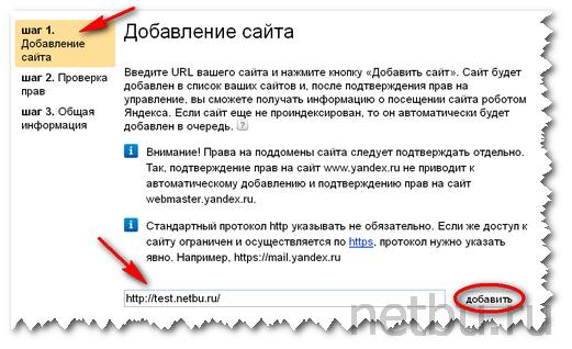 Добавление сайта в инструменты вебмастера