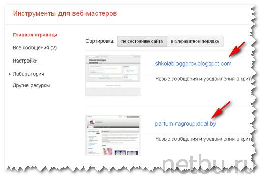 Инструменты для веб-мастеров