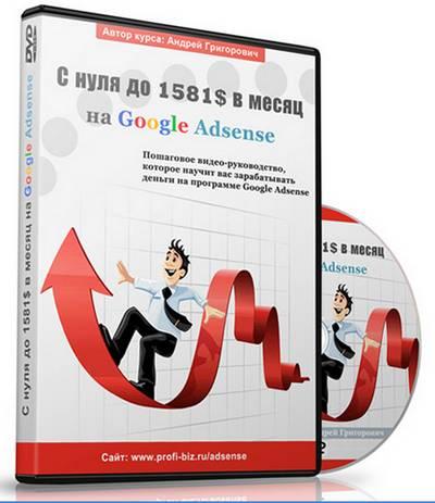 Курс по заработку на Google Adsense