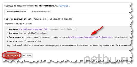 Подтвердить права на сайт в инструментах для веб-мастеров