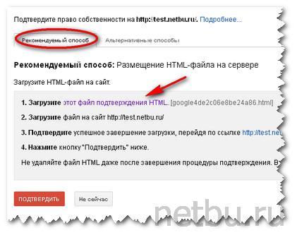 Подтверждение прав на сайт в Google