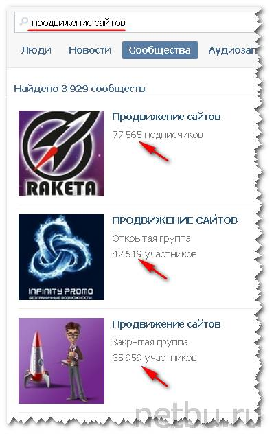 Поиск групп по продвижению сайтов Вконтакте