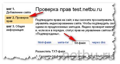 Проверка прав на сайт