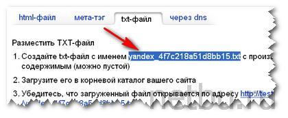 Создание txt-файла