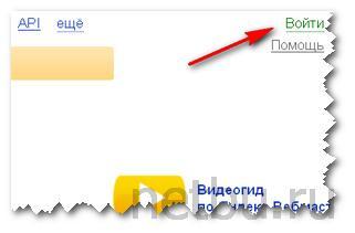 Войти в панель Яндекс Вебмастер