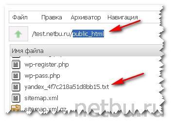 Закачать файл в корень сайта