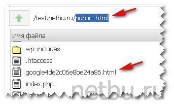 Закачать HTML-файл в корень сайта