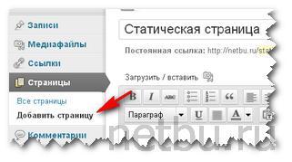Добавить страницу в WordPress