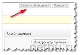 Опции изображения в WP