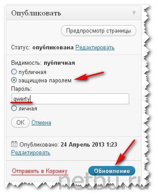 Защита паролем страницы WordPress