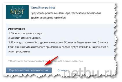 Инструкция по получению голосов Вконтакте через приложения
