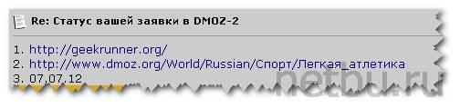 Статус заявки в DMOZ