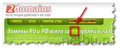доменное имя .ru на 2domains