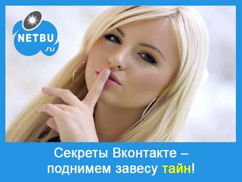 Секреты Вконтакте – поднимем завесу тайн!